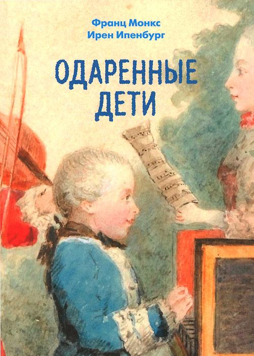 Франц Монкс, Ирен Ипенбург Одаренные дети