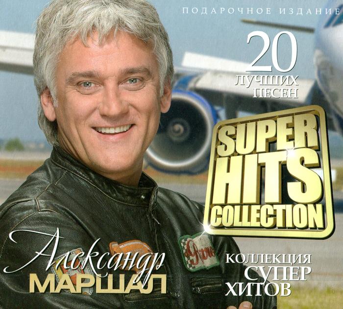 Александр Маршал Super Hits Collection. Александр Маршал александр маршал александр маршал коллекция легендарных песен mp3