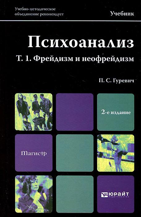 П. С. Гуревич Психоанализ. Том 1. Фрейдизм и неофрейдизм. Учебник