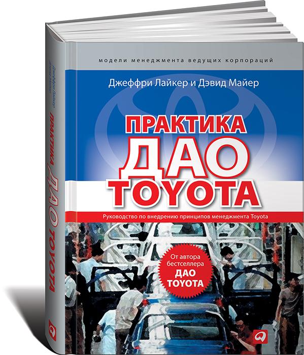 Джеффри Лайкер и Дэвид Майер Практика дао Toyota. Руководство по внедрению принципов менеджмента Toyota