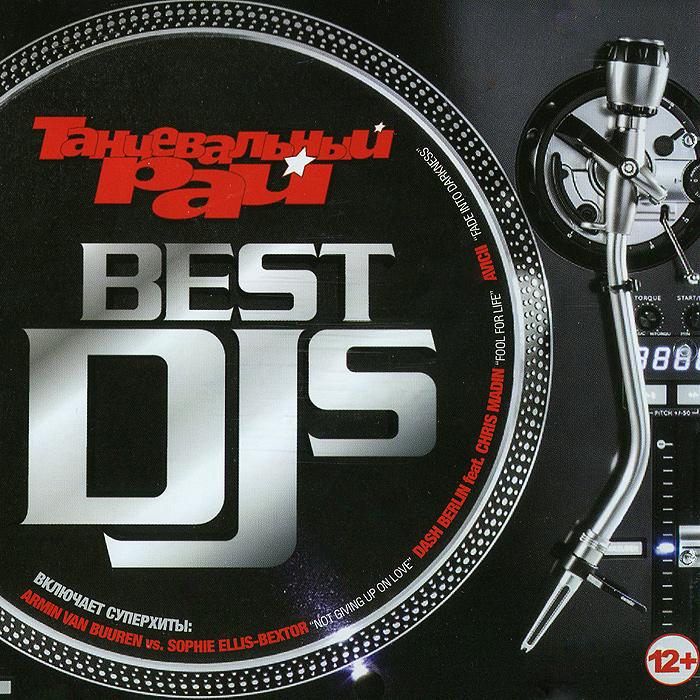 Танцевальный рай. Best DJs цена и фото