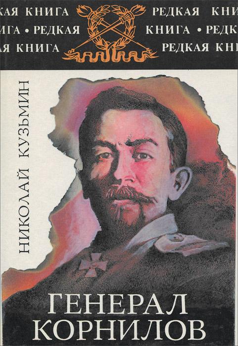 Николай Кузьмин Генерал Корнилов