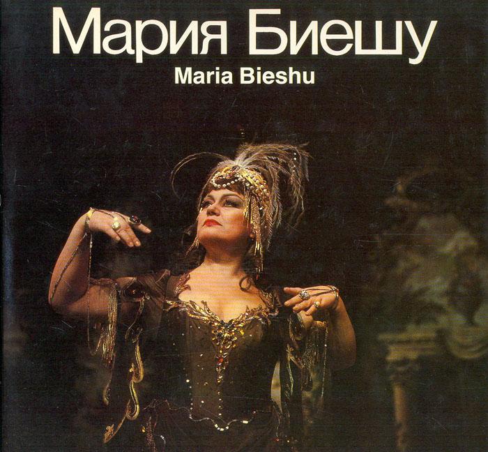 Елена Вдовина Мария Биешу елена леонтьева мария илизарова про психов