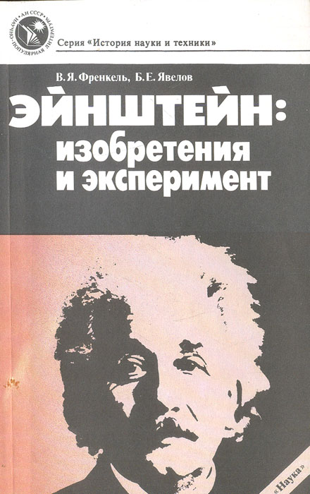 В. Я. Френкель, Б. Е. Явелов Эйнштейн: изобретения и эксперимент