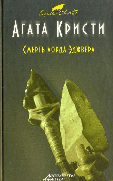 Агата Кристи Смерть лорда Эджвера