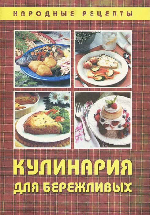 Кулинария для бережливых