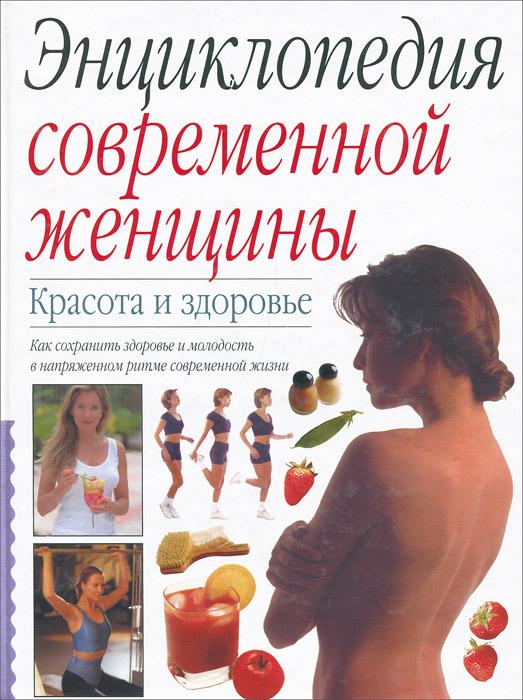 Энциклопедия современной женщины. Красота и здоровье