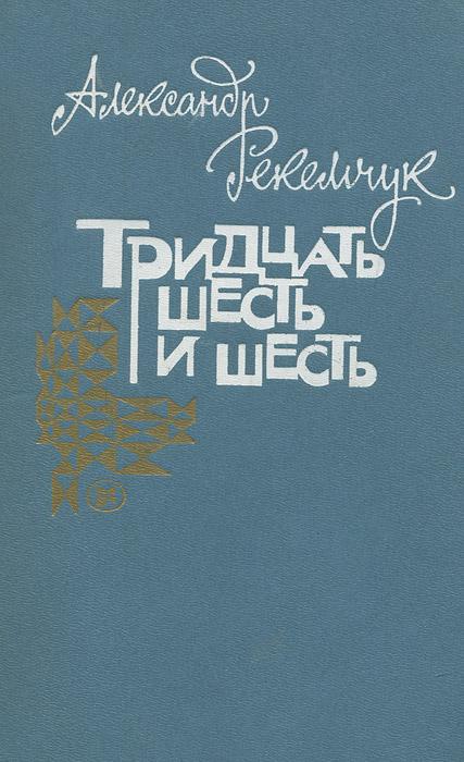 Александр Рекемчук Тридцать шесть и шесть футболка шесть шесть шесть