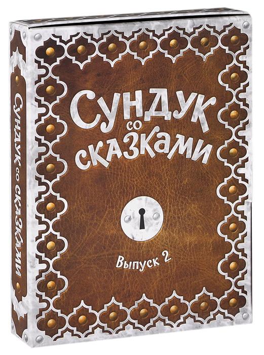 Сундук со сказками: Выпуск 2 (5 DVD)