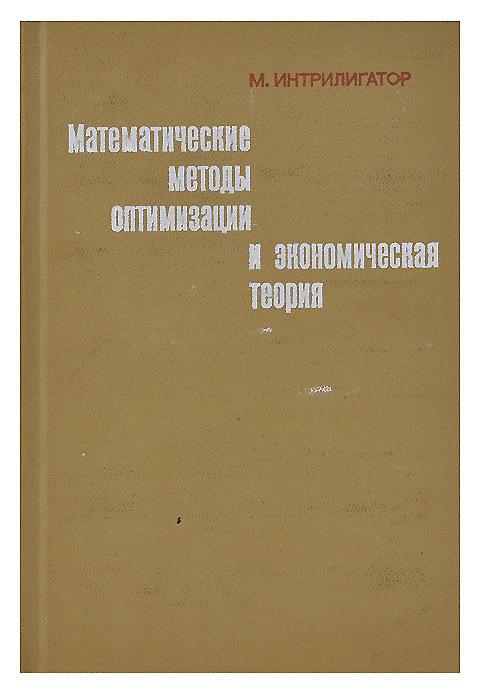 М. Интрилигатор Математические методы оптимизации и экономическая теория