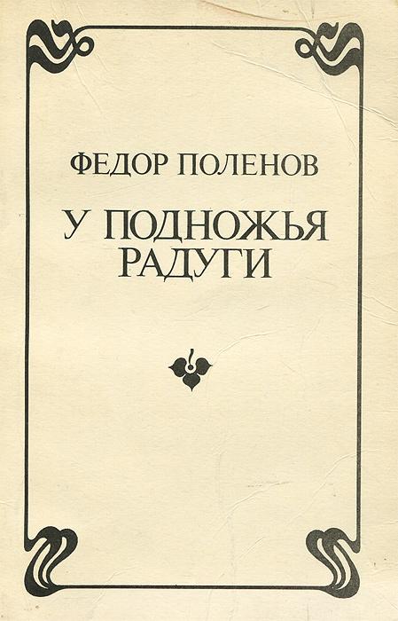 Федор Поленов У подножья радуги