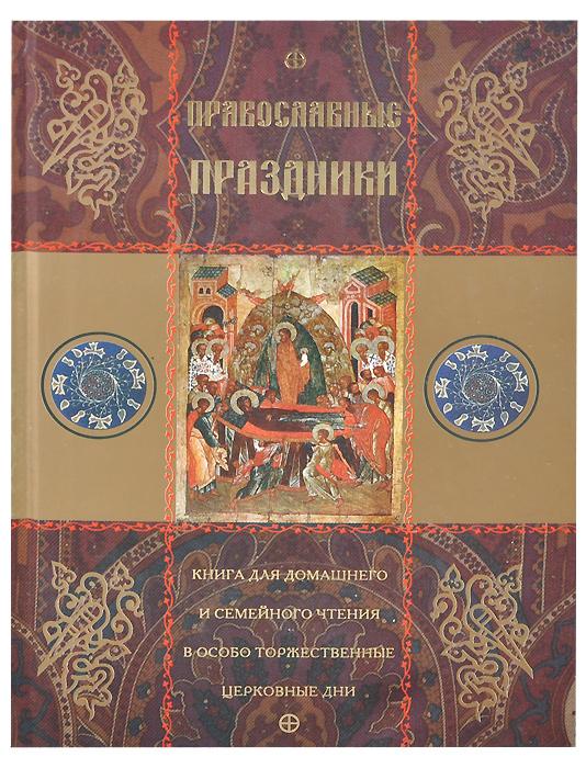 цены на Православные праздники  в интернет-магазинах