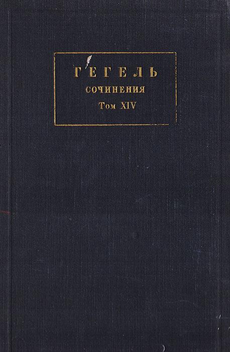 Гегель Гегель. Сочинения. Том XIV. Лекции по эстетике. Книга 3