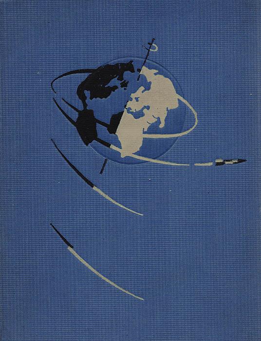 Г. Мильке Путь в космос. Проблемы полета в мировое пространства ю и мовчан физика и путь в космос