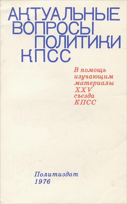 Актуальные вопросы политики КПСС. Учебное пособие