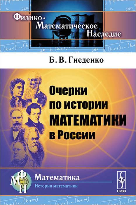 Б. В. Гнеденко Очерки по истории математики в России б гнеденко а хинчин элементарное введение в теорию вероятностей