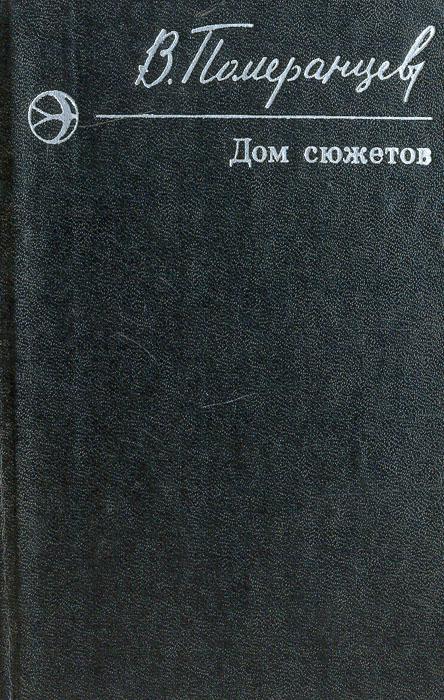 В. Померанцев Дом сюжетов