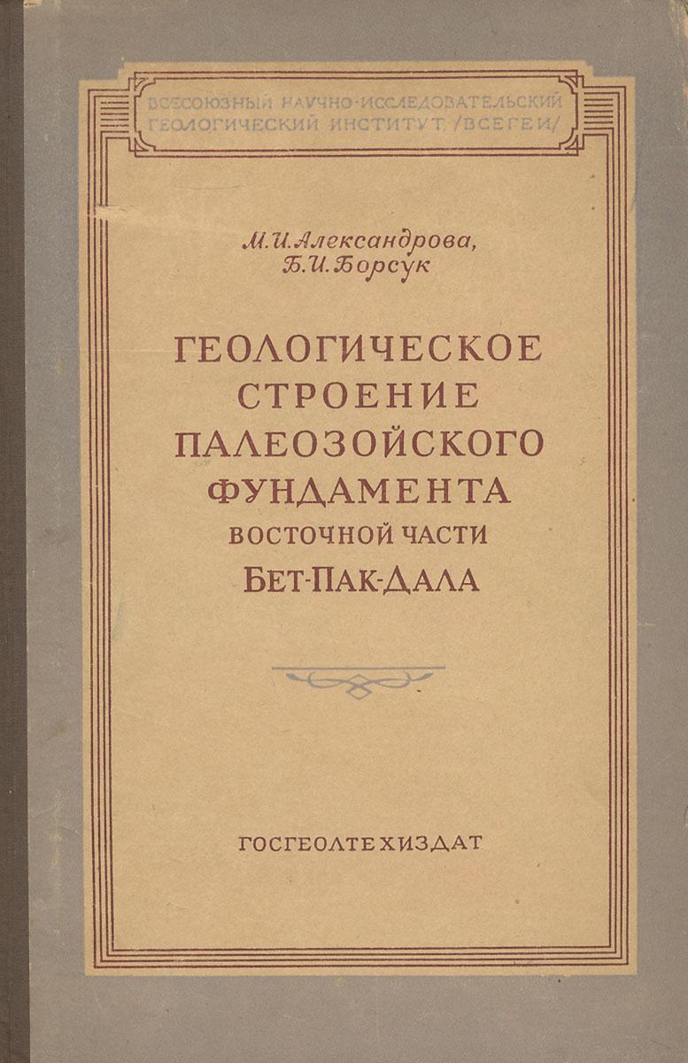 М. И. Александрова, Б. И. Борсук Геологическое строение палеозойского фундамента восточной части Бет-Пак-Дала