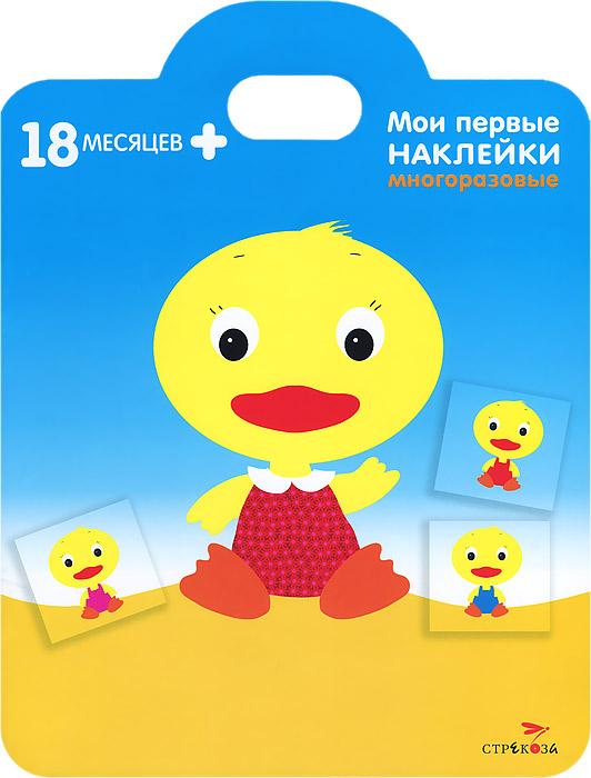 Мари Соко Утенок. Книжка с многоразовыми наклейками соко мари кролик книжка с многоразовыми наклейками