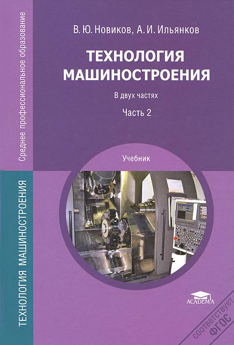 В. Ю. Новиков, А. И. Ильянков Технология машиностроения. Учебник. В 2 частях. Часть 2