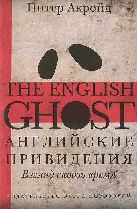 Питер Акройд Английские привидения. Взгляд сквозь время цена 2017
