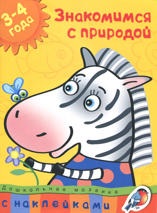 О. Н. Земцова Знакомимся с природой. 3-4 года