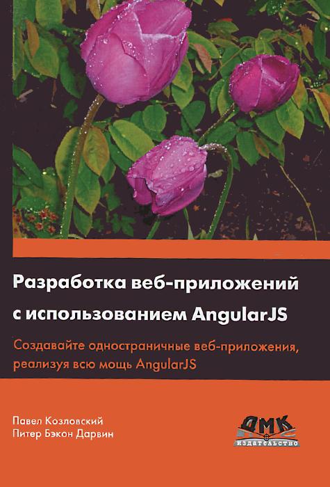 Павел Козловский, Питер Бэкон Дарвин Разработка веб-приложений с использованием AngularJS секс через веб камеру онлайн