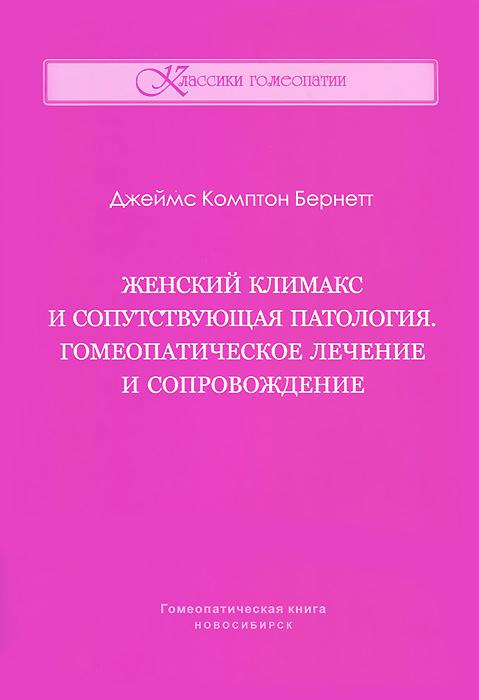 Джеймс Комптон Бернетт. Женский климакс и сопутствующая патология. Гомеопатическое лечение и сопровождение