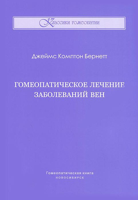 Джеймс Комптон Бернетт. Гомеопатическое лечение заболеваний вен