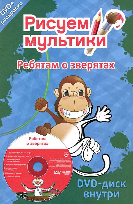 Ребятам о зверятах: Сборник мультфильмов (DVD + раскраска)