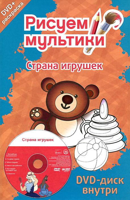 Страна игрушек: Сборник мультфильмов (DVD + раскраска)