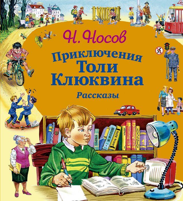 Николай Носов Приключения Толи Клюквина приключения толи клюквина