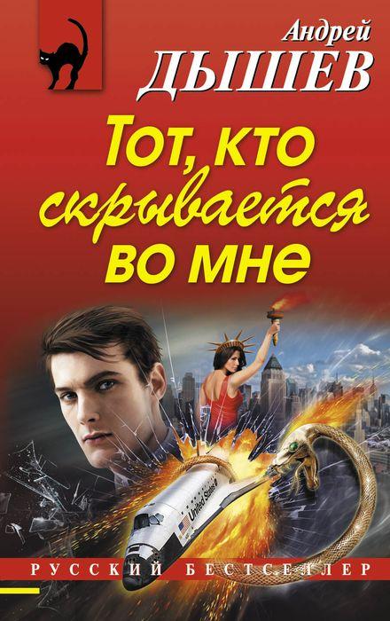 Андрей Дышев Тот, кто скрывается во мне