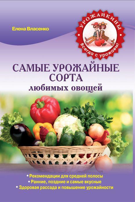 Самые урожайные сорта любимых овощей | Власенко Елена Алексеевна