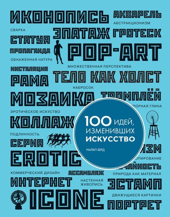 Майкл Бёрд 100 идей, изменивших искусство
