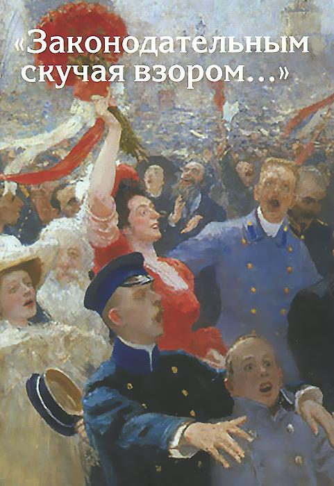"""Книга """"Законодательным скучая взором..."""""""