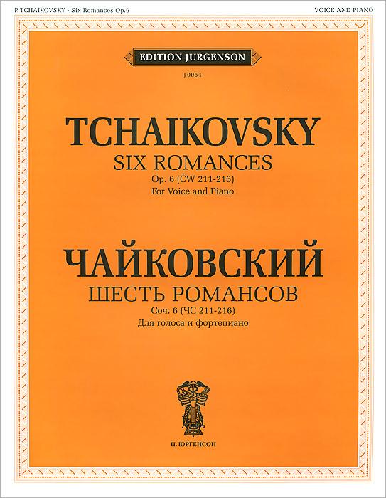 цена на Чайковский Чайковский. Шесть романсов. Соч. 6 (ЧС 211-216). Для голоса и фортепиано / Tchaikovsky: Six Romanes, Op.6 (CW 211-216) For Voice and Piano