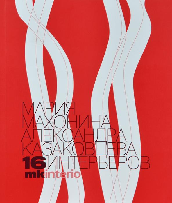 Мария Махонина, Александра Казаковцева 16 интерьеров