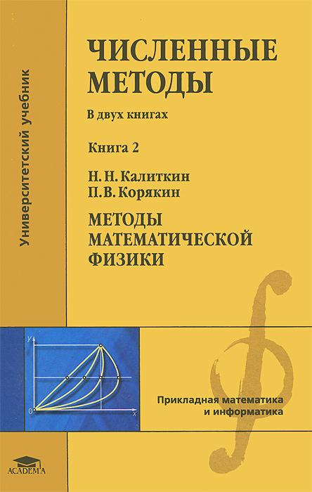 цена на Н. Н. Калиткин, П. В. Корякин Численные методы. В 2 книгах. Книга 2. Методы математической физики. Учебник