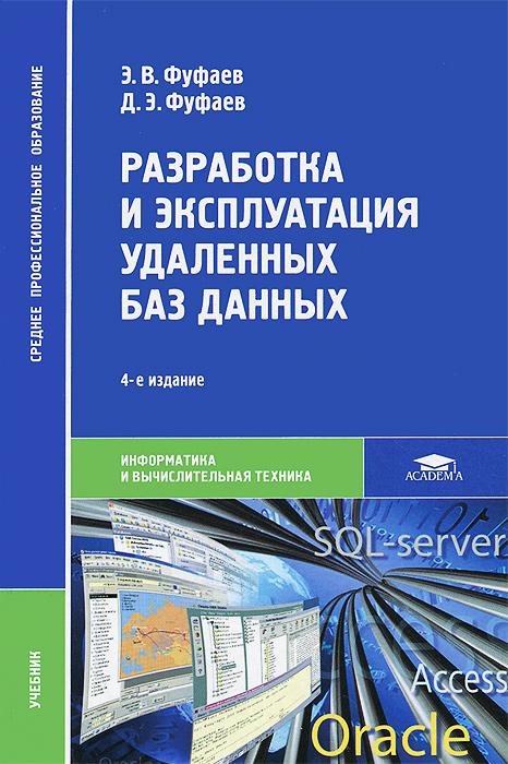 Э. В. Фуфаев, Д. Э. Фуфаев Разработка и эксплуатация удаленных баз данных. Учебник