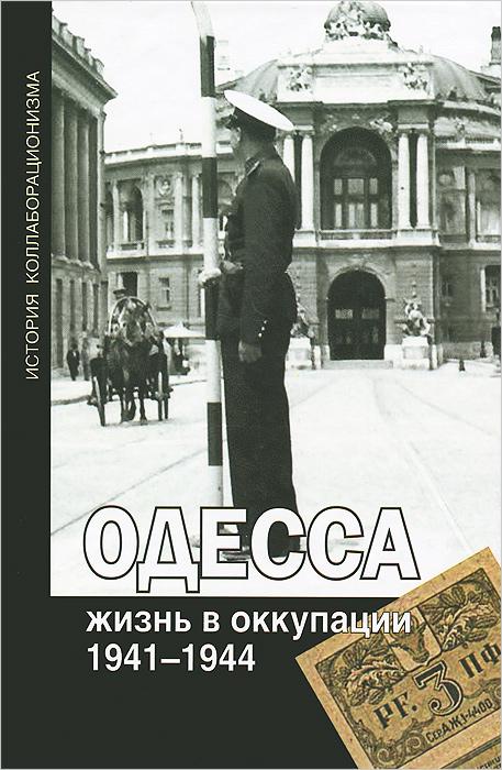 Одесса. Жизнь в оккупации. 1941-1944 цены онлайн