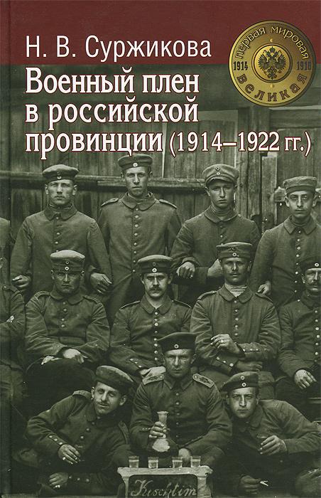 Н. В. Суржикова Военный плен в российской провинции (1914-1922 гг.)