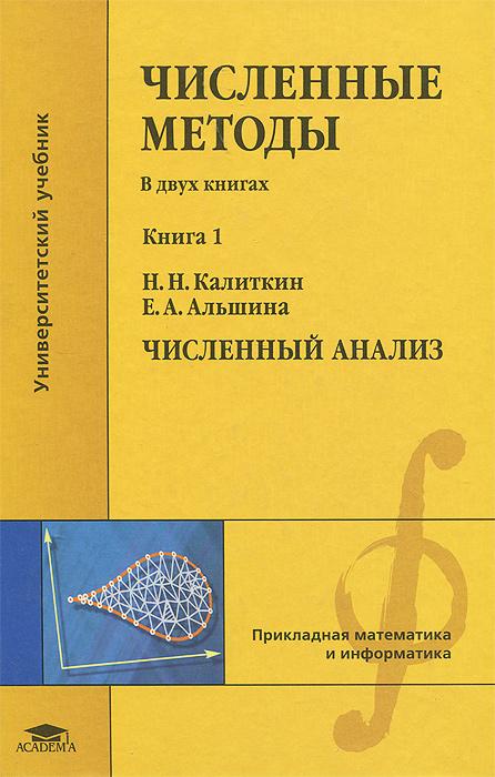 цена на Н. Н. Калиткин, Е. А. Альшина Численные методы. В 2 книгах. Книга 1. Численный анализ. Учебник