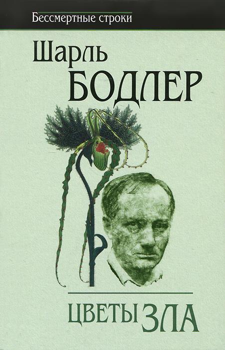 картинки на тему шарль бодлер цветы зла полное описание