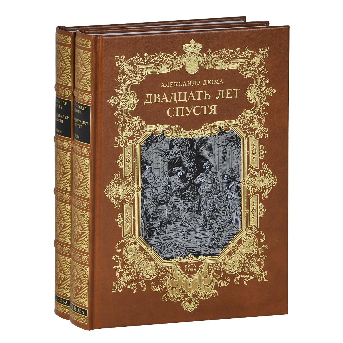 Александр Дюма Двадцать лет спустя. В 2 томах (подарочное издание)