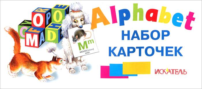 Alphabet. Азбука в картинках на английском языке (набор из 26 карточек) цена и фото