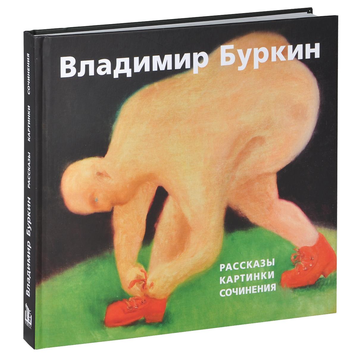 Владимир Буркин Владимир Буркин. Рассказы. Картинки. Сочинения
