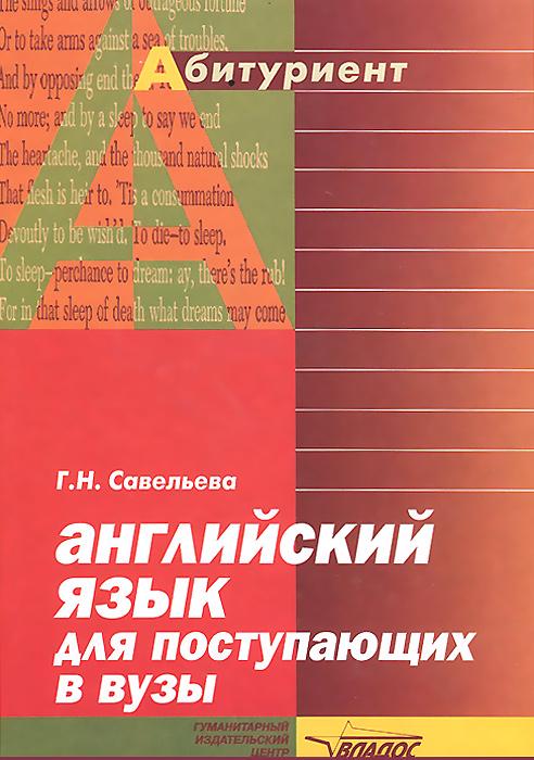 Г. Н. Савельева Английский язык для поступающих в вузы. Справочник-практикум