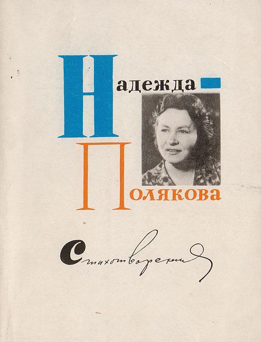 Надежда Полякова Надежда Полякова. Стихотворения