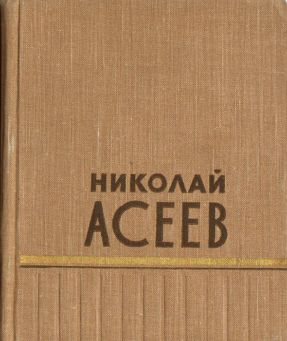 Николай Асеев Памяти лет. Сборник стихотворений 1912-1955